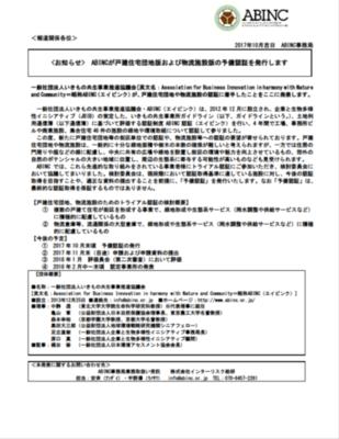 戸建住宅団地版および物流施設版の予備認証を発行