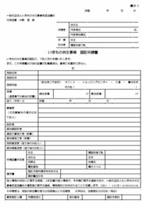 ABINC認証申請書類_書式1
