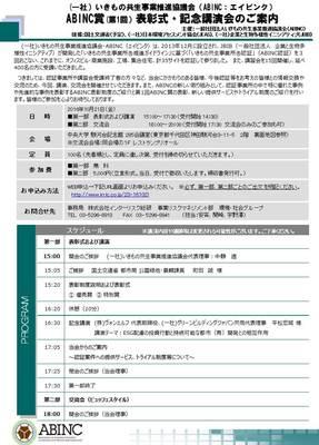 info_シンポジウム